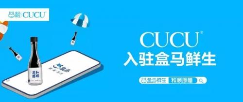 CUCU下江南 ——【和顺原醋】上线盒马鲜生