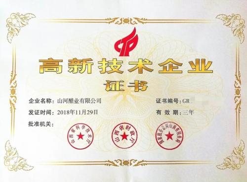 山河醋业有限公司通过高新技术企业认定