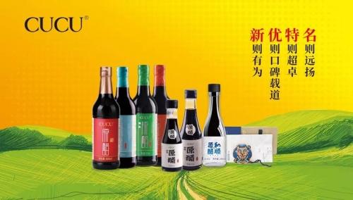 """山河醋业CUCU原醋系列入选2019年第一批""""全国名特优新农产品""""名录"""