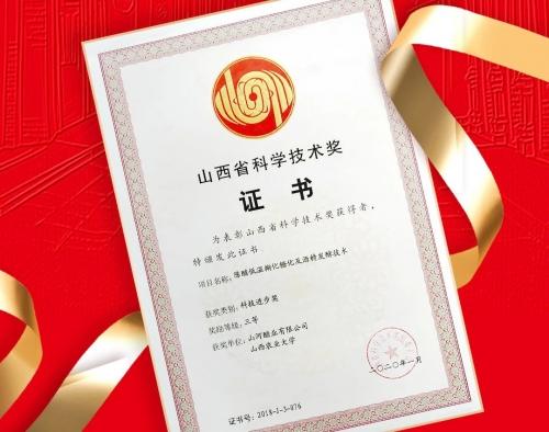 山河醋业有限公司与山西农业大学科研团队荣获山西省科学技术进步三等奖