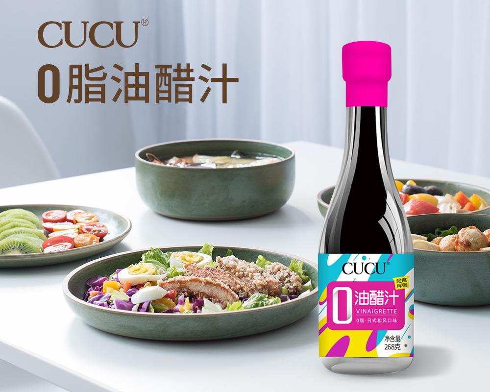 CUCU油醋汁
